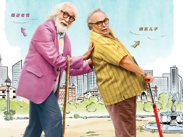 Amitabh-Bachchan-Amitabh4u-China-Box-office-102NotOut